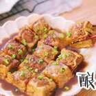 【酿豆腐】有没有人跟我一样对这类酿菜情有独钟哒😍,这应该也算是豆腐的升级版吃法~豆腐和肉馅儿的完美结合,我喜欢煎的金黄,再炖煮到入味,一口咬下去,豆腐多汁、馅料鲜香,别提多好吃啦~ #美食# #蘑菇食堂# #地方美食# 😘据说点赞留言的瘦十斤! 福利看这里👉 https://college.meipai.com/welfare/af155259ce91b251