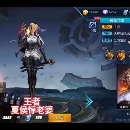 王者荣耀新英雄!听说他是她是夏侯惇的老婆?#游戏##王者荣耀#
