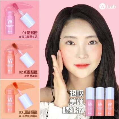 让你好气色的秘诀是?👻 W.Lab 超模美颜腮红液💘 粉粉嫩嫩的颜色最适合春天妆啦~🌸