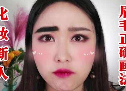 【延禾】如何拯救化妆小白画眉毛时会犯的错! 很多同学对于画眉毛很吃力,比较难把控。 今天教大家那最简单的画法!化妆小白轻轻松松get到诀窍#美妆时尚#