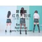 Bad Boy-Red Velvet🎵#小提琴舞蹈##韩国##红色天鹅绒#人气韩国女团Red Velvet新单曲《坏男孩》珍妮尹小提琴演奏版😍