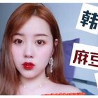 韩系麻豆妆容 最近很迷王子异 怎么办 所有产品都在美妆店👉http://m.huajuanmall.com/hongren/goodsList/96917651947864 #美妆#