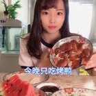 #吃秀##烤鸭##热门#烤鸭隔一段时间就想吃✌🏻晚上吃东西刹不住嘴,胖点就胖点吧🤯