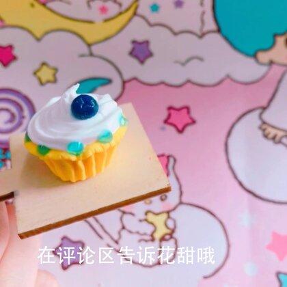 花甜仿真美食,超迷你蓝莓蛋糕,花蜜们都喜欢什么味道的蛋糕呢?#我要上热门#