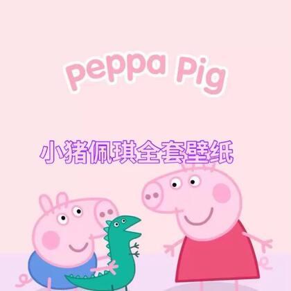 #小猪佩琪##手机壁纸##小猪佩琪社会人#你连小猪佩奇的壁纸都没有,还能称得上社会人!掌声送给你们!原图看主页❤@美拍小助手