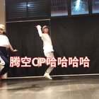 #舞蹈#跟吉哥久违的合体 依然默契 我爱SWAG!!!