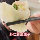 #吃秀#吃饭啦!带表弟出来吃饺子,挺好吃的尤其是虾仁青瓜的,配上饺子汤,吃着得劲😊