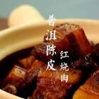 茶叶也可以入菜你造吗?有了普洱陈皮的加入,家常红烧肉也能吃出特别的味道#美食##i like 美拍#