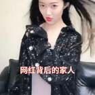 网红背后的家人@可爱的金刚嫂 #精选##i like 美拍##瓶什么跳舞#