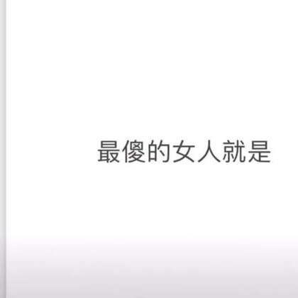 #i like 美拍##精选##我要上热门# 以后谈对象的女孩记住了吗