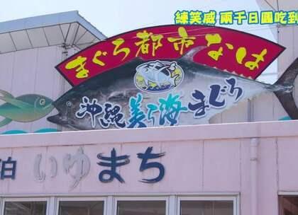 来到日本冲绳必去泊港鱼市场! 我要挑战日币2,000元在鱼市场吃到吐, 目前有生鱼片、生蚵、章鱼脚,还有.... 还可以吃到什么鱼市场美食? 泊港鱼市场必吃美食就在影片内! #练笑威##冲绳##我要上热门#