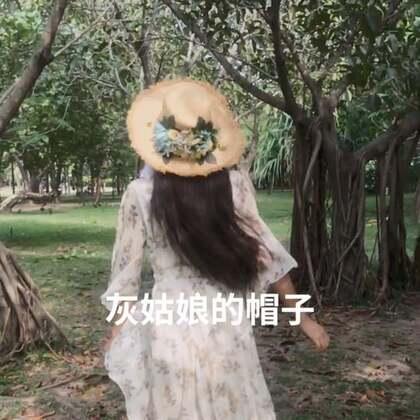 灰姑娘的帽子 遗落下也是为了有人为她拾起...#i like 美拍##精选##i like 穿搭#