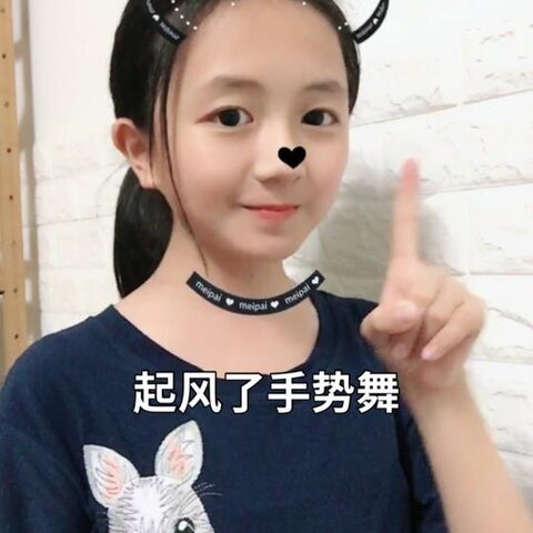 【安瑶✨美拍】#起风了手势舞##舞蹈##精选#🌬起...