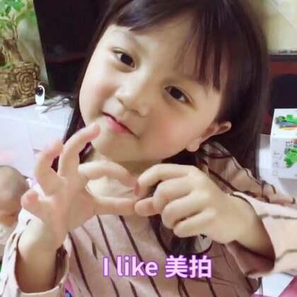 #i like 美拍##宝宝#