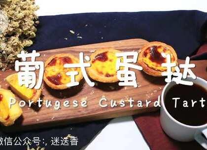 20秒教你学会街头人气小吃葡式蛋挞!#美食##精选##我要上热门#