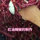 #美食##自制红油辣椒# 葱和芝麻买了还没到 等下个视频再淋热油