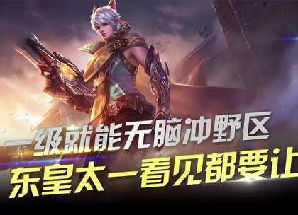 王者荣耀:东皇太一不是唯一一位,能1技能冲对面野区的英雄#王者荣耀##游戏##热门#