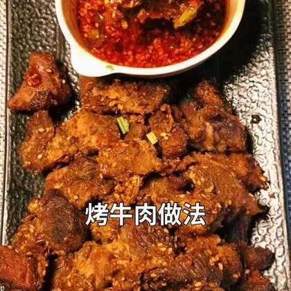 老好吃了!亲们快做试试吧😄#烤牛肉##家常美食##热门#