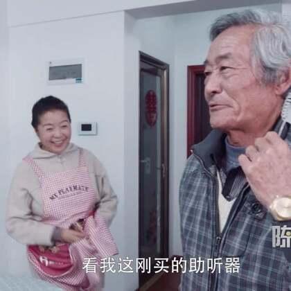 老头新买的助听器,功能堪比窃听器!#陈翔六点半#
