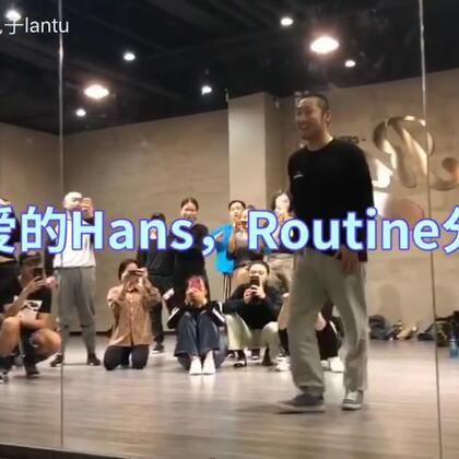 #舞蹈#上个月Hans🇰🇷的WS Routine随拍+分解。#Waacking#