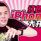 法拉利红或iphone8红,开箱告诉你真实面貌!#搞笑##iPhone8##我要上热门#
