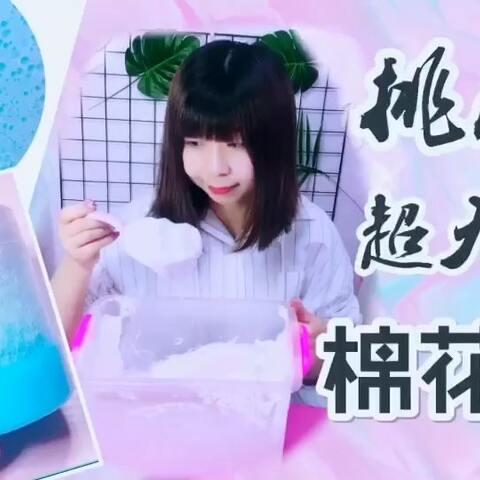 【★XuFei~许菲★手作美拍】挑战超大盆棉花泥,第一次做这么...