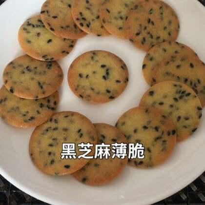 #黑芝麻薄脆饼干#简单快捷,又脆又香,制作的成功率高,很推荐宝妈尝试,黑芝麻可以给宝宝补钙🎈#自制美食##烘培饼干#