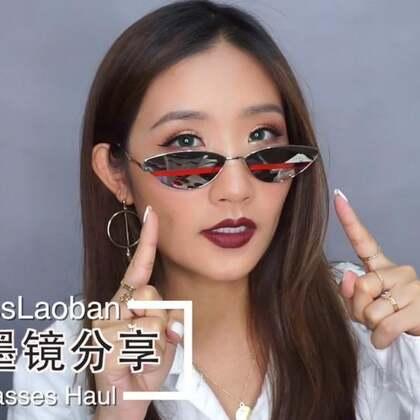 最近流行的小框墨镜怎么可以不来一波?哈哈哈 这里就是我最近入手的小框墨镜啦~ 试戴一下给大家参考!你们最喜欢哪一款呢?#购物分享##美妆时尚##墨镜#