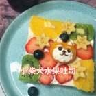 #美食##美拍小助手#给自己一个美美的早餐,心情肯定会特别好