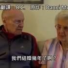超甜:国外一对结婚70年的老夫妻,分享了两人维持快乐婚姻的秘诀。有爱又甜蜜,这狗粮吃的心服口服👍👍👍