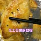 #芒果酥##热门##美食##家常菜#@美食频道官方号 最近评论咋这少了咩?你们不爱我了嘛……