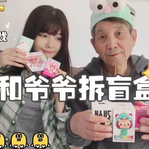 【孟小琦🐱美拍】带爷爷一起拆盲盒啦👴✨我们玩了...