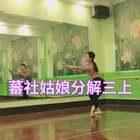 #舞蹈##古典舞##蕃社姑娘#周老师的《蕃社姑娘》分解三(上)来啦!久等啦各位!如有和原版不一样的地方请多见谅😙😙😙