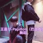 Papillon #舞蹈##王嘉尔papillon#