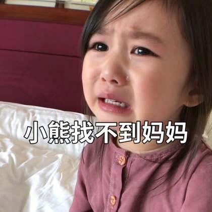 小妞看着电视突然大哭了起来,原来是小熊🐻找不到妈妈,还流鼻涕了😂#宝宝##金宝在路上##金宝3y+2m#