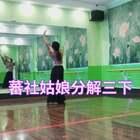 #舞蹈##古典舞##蕃社姑娘#周老师的蕃社姑娘分解三(下)后半部分哦~还有合音乐跳的!