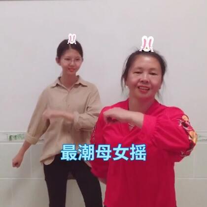 #表白叭叭舞#感觉和女儿在蹦迪#精选##i like 美拍#