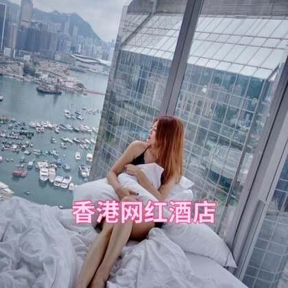 香港的网红酒店打个卡,拍照真的好好看呀~现在在机场啦,准备飞台湾✈️准备在台湾多拍舞蹈视频💃🏻宝宝们,你们想看啥舞蹈?留言告诉我呀#精选#@美拍小助手