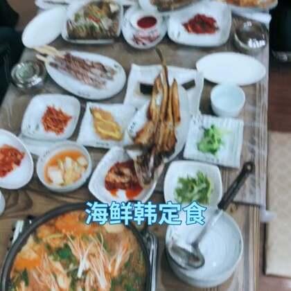 今天老公的朋友开了一个多小时车特地请我们吃饭顺便想带我海边逛逛。可惜今天天气不作美,下了些雨🌧️还超级冷。海边没玩直接去吃的晚餐。这家餐厅也超级好吃!也会是我也后会经常想去的餐厅😄#吃秀##海鲜##海鲜韩定食#
