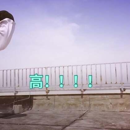 #运动##i like 美拍##我要上热门#动作展示:前空翻!