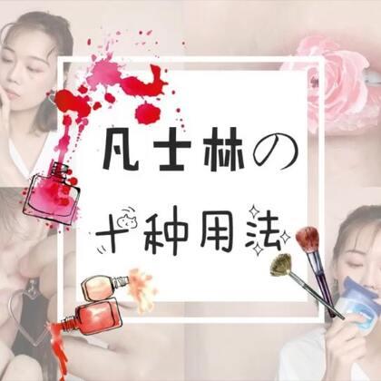 凡士林的十种用法!#美妆##精选#