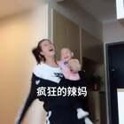 #舞蹈##逗比# 生孩子用来干嘛的?你来回答 #宝宝#