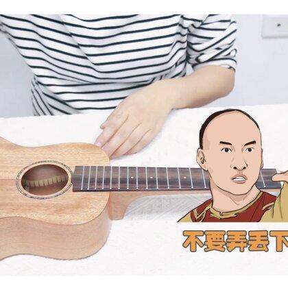 《如何换琴弦》史上最全尤克里里绑弦方式的换弦教程!你值得拥有和收藏!#番茄U课堂##番茄尤克里里#