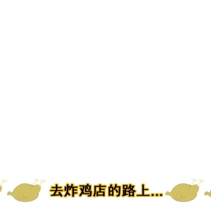 韩少女tv 慧敏和欧巴日常 找到了味道超级好吃的炸鸡店 大家参加福利哦 #我要上热门##吃秀##美拍小助手#
