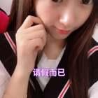 #i like 美拍##精选##do you like me?#早安~请个假~上午不播了,晚上见~