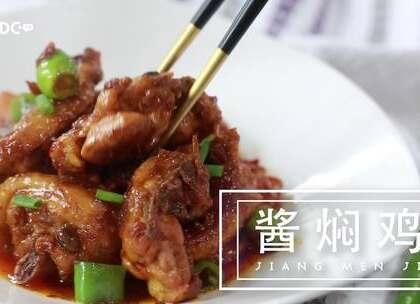 #美食# 炒鸡好吃的【酱焖鸡】千万不要错过!色泽鲜艳、酱香浓郁,还非常简单好做哦,光看着就让人流口水啦! #食谱##烹饪#