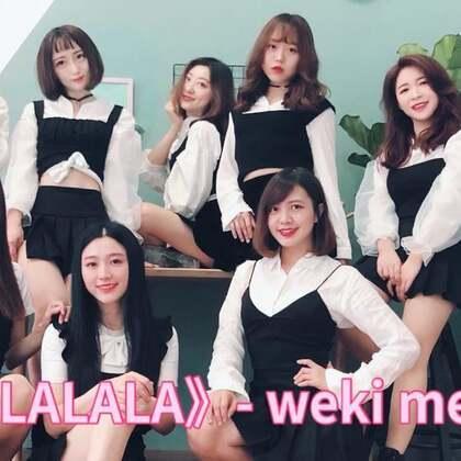 #weki meki - la la la##舞蹈##我要上热门#每拍摄一只成品舞都不容易!这次是9个小姐姐,你发现了吗?喜欢的记得点赞转发!@美拍小助手