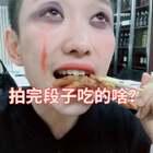#精选##日志#4月4日的vlog,大家要不要和我吃个凤爪?@美拍小助手