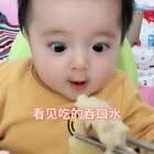 #宝宝#看见吃的就想吃,很可爱吧🐶#搞笑宝宝#