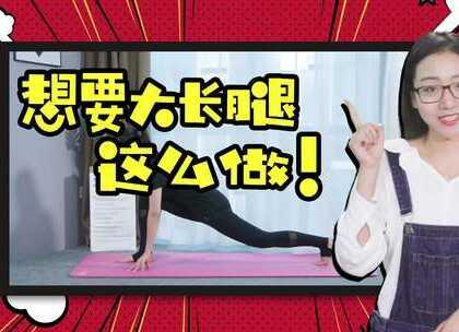 #筷子腿#大象腿的克星!4个动作,每天20分钟,一个月瘦成筷子腿#瘦大象腿##减肥#@美拍小助手 https://weidian.com/?userid=1251180766